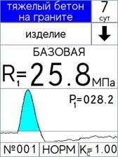 экран измерителя прочности бетона ИПС-МГ4.03